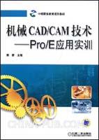 机械CAD/CAM技术--Pro/E应用实训(中等职业教育规划教材)