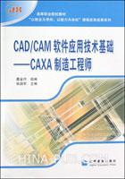 CAD/CAM软件应用技术基础:CAXA制造工程师