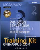MCSA\MCSE Exam70-290致胜经典WINDOWS SERVER2003环境管理和维护(第2版)(Tranining Kit)(英文影印版)