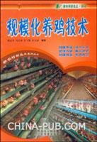 规模化养鸡技术