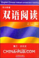 [特价书]英汉联通双语阅读(高三议论文)