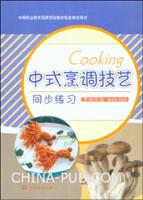 中式烹调技艺同步练习(烹饪专业中等职业教育国家规划教材配套教学用书)