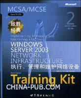 MCSA\MCSE Exam70-291致胜经典WINDOWS SERVER2003NETWORK执行、管理和维护网络设备(英文影印版)