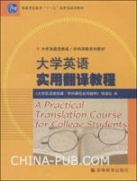 大学英语实用翻译教程(大学英语选修课学科课程系列教材普通高等教育十一五国家级规划教材)