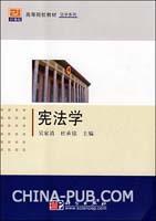 宪法学[按需印刷]