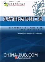 生物催化剂与酶工程