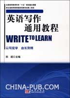 英语写作通用教程