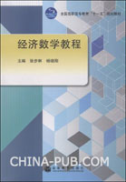 经济数学教程(全国高职高专教育十一五规划教材)