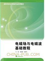 电磁场与电磁波基础教程