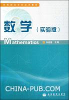 数学(实验版)