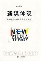 新媒体观--信息化生存时代的思维方式