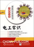 国家职业资格培训多媒体工具《电工常识》1碟