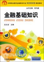 金融基础知识(附练习册)