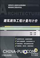 建筑装饰工程计量与计价