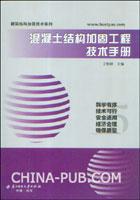 混凝土结构加固工程技术手册