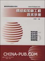 钢结构加固工程技术手册