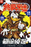 终极米迷口袋书.24:糊涂侦探