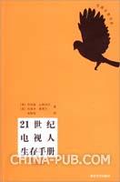 21世纪电视人生存手册(第三版)(传媒业者书系)
