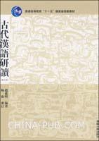 古代汉语读