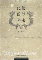 比较国际私法(清华大学法学系列教材)