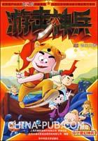大型红色经典动画片精品图书系列:游击神兵02:弥天大谎