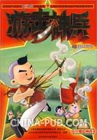 大型红色经典动画片精品图书系列:游击神兵04:突围行动