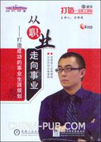 从职业走向事业:打造成功的事业生涯规划(4VCD)