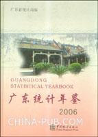 2006广东统计年鉴(中英文对照)(精)