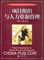 (特价书)项目组织与人力资源管理