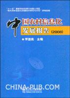 (特价书)中国农村信息化发展报告(2008)