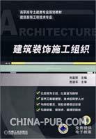 建筑装饰施工组织
