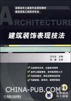 建筑装饰表现技法(免费提供电子教案)