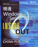 精通Windows Server 2008(英文影印版)