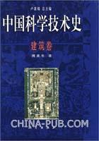 中国科学技术史(建筑卷)(精) [按需印刷]