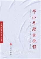 邓小平理论教程