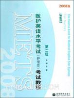 2008版医护英语水平考试(护理类)考试教程(第二级)