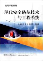 (特价书)现代安全防范技术与工程系统