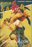 我为歌狂(珍藏本7)――上海美术电影制片厂漫画系列丛书