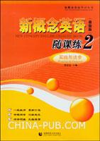 [特价书]新概念英语随课练2(最新版)(实践与进步)