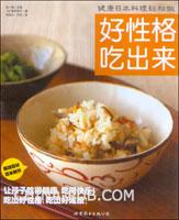 健康日本料理轻松做:好性格吃出来