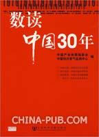 数读中国30年