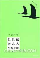 21世纪杂志人生存手册(第二版)(传媒业者书系)