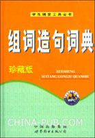 学生实用组词造句词典(珍藏版)
