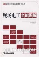 [特价书]现场电工全能图解/图解建筑工程现场管理系列丛书