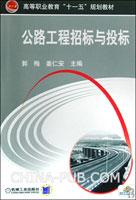 公路工程招标与投标