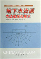 地下水资源电法勘探新技术
