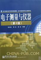 (特价书)电子测量与仪器(第2版)