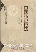 中医特色疗法(第二版)