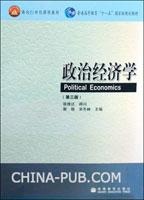 政治经济学(普通高等教育十一五国家级规划教材)