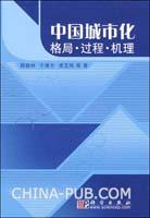 中国城市化格局、过程、机理[按需印刷]